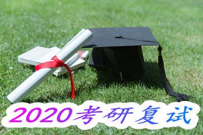 2020考研复试怎么参加,过线就可以参加复试吗?