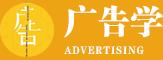 广告学在职研究生