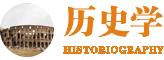 历史学高级研修在职研究生