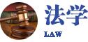 法学中外合办在职研究生