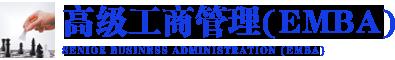 高級工商管理(EMBA)專業碩士在職研究生