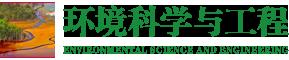 环境科学与工程同等学力在职研究生