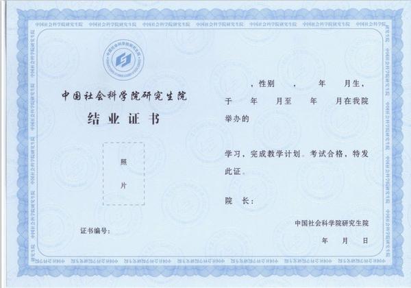 在职研究生证书