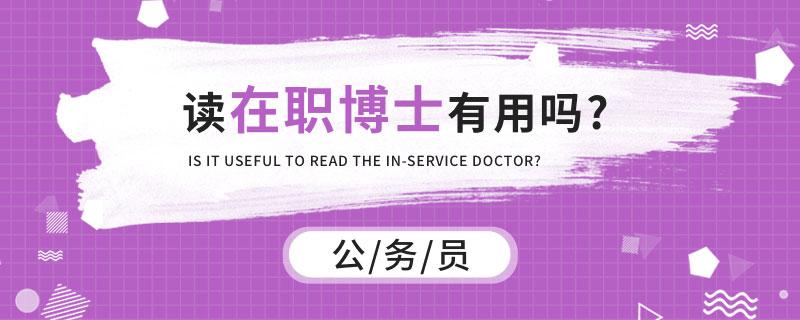 公务员读在职博士有用吗