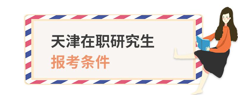 天津在职研究生报考条件