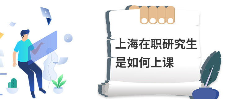 上海在职研究生是如何上课