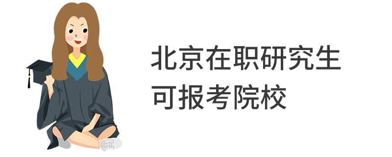 北京在职研究生可报考院校