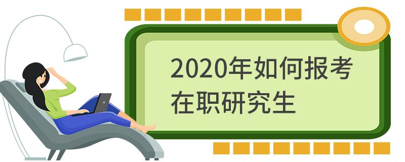 2020年如何报考在职研究生