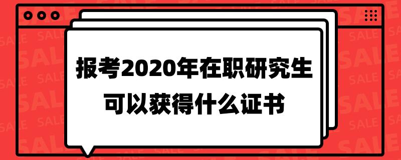 报考2020年在职研究生可以获得什么证书
