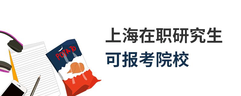 上海在职研究生可报考院校