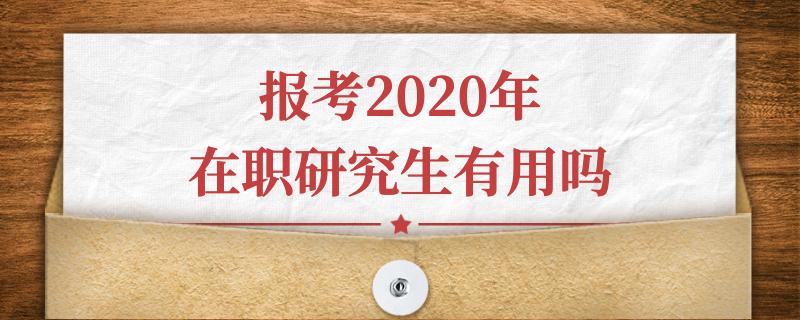 报考2020年在职研究生有用吗