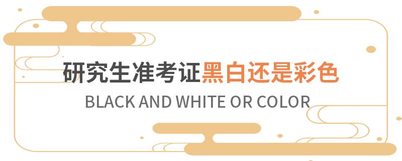 研究生准考证黑白还是彩色