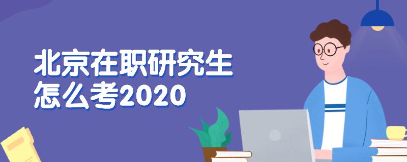 北京在职研究生怎么考2020