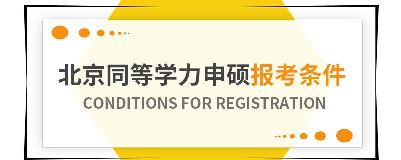 北京同等学力申硕报考条件