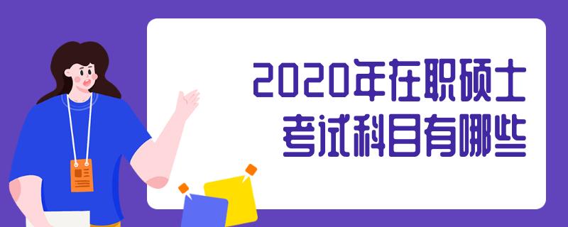 2020年在职硕士考试科目有哪些