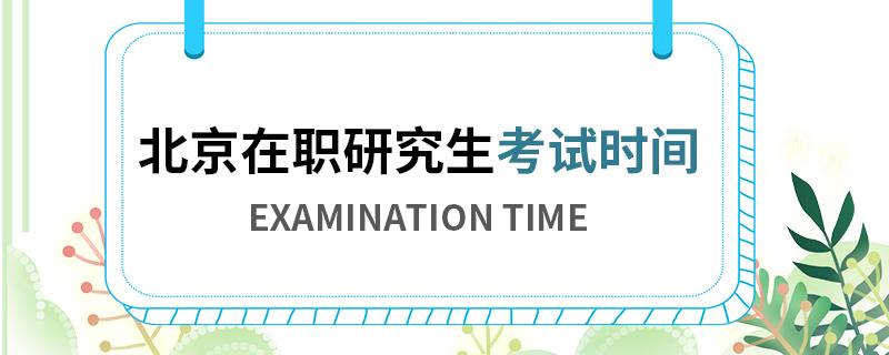 北京在职研究生考试时间