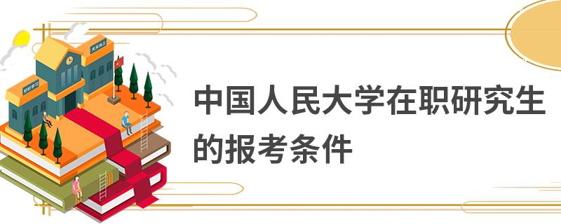 中国人民大学在职研究生的报考条件