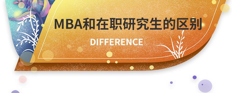 MBA和在职研究生的区别