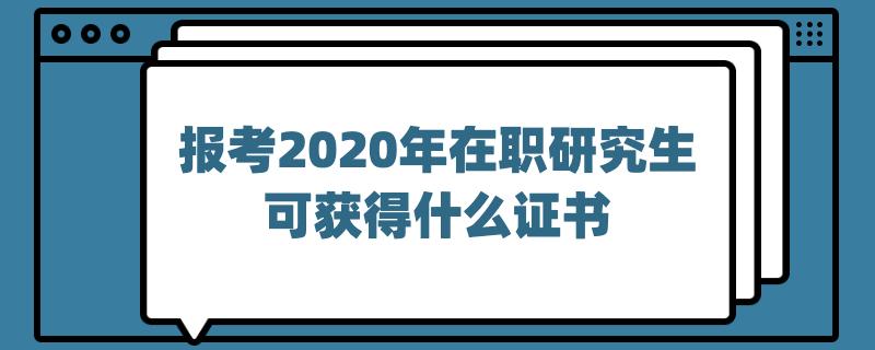报考2020年在职研究生可获得什么证书