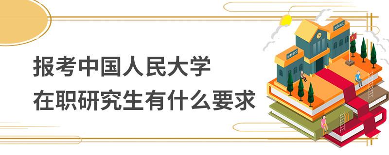 报考中国人民大学在职研究生有什么要求