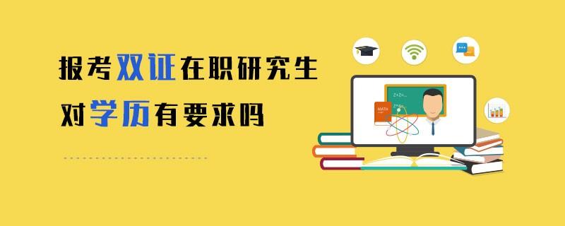 报考双证在职研究生对学历有要求吗