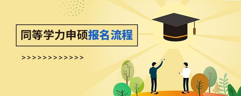 同等學力申碩報名流程
