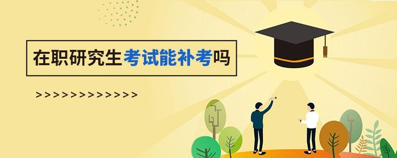 在職研究生考試能補考嗎