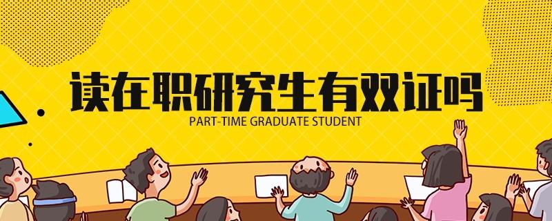 讀在職研究生有雙證嗎