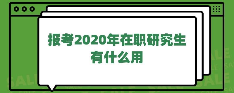 报考2020年在职研究生有什么用