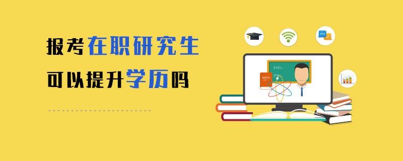報考在職研究生可以提升學歷嗎