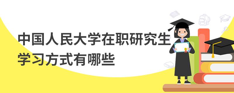 中国人民大学在职研究生学习方式有哪些