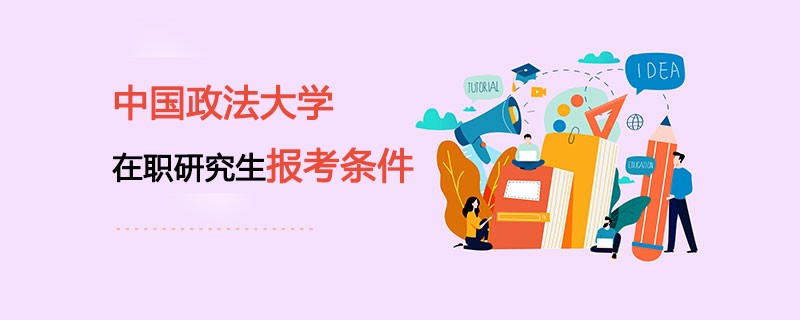 中国政法大学在职研究生报考条件