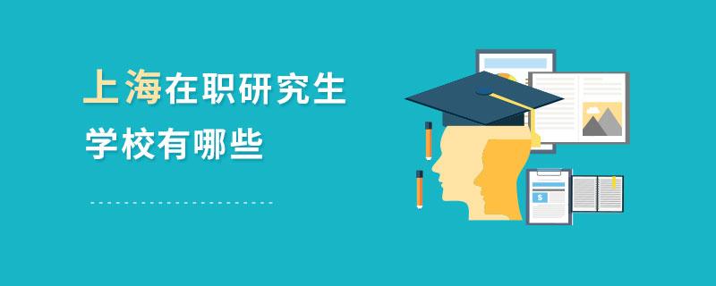 上海在职研究生学校有哪些