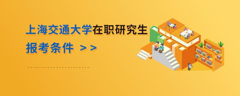 上海交通大学在职研究生报考条件