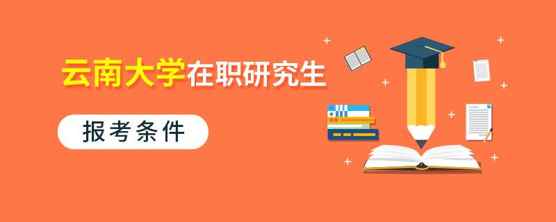 云南大学在职研究生报考条件