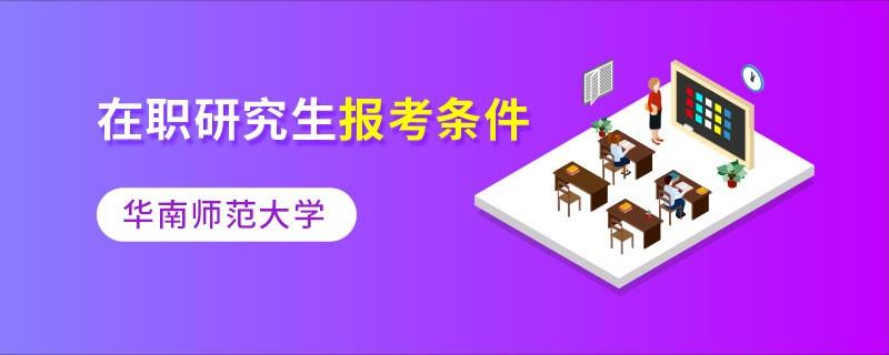 华南师范大学在职研究生报考条件