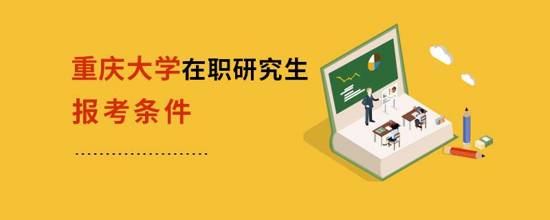 重庆大学在职研究生报考条件
