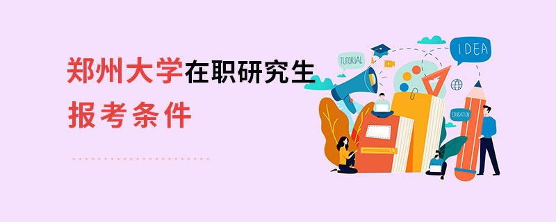 郑州大学在职研究生报考条件