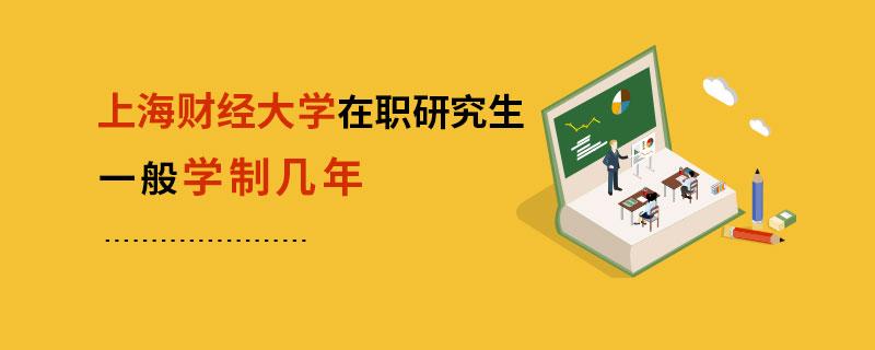 上海财经大学在职研究生一般学制几年
