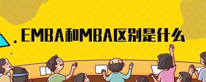 EMBA和MBA区别是什么