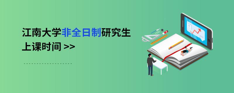 江南大学非全日制研究生上课时间