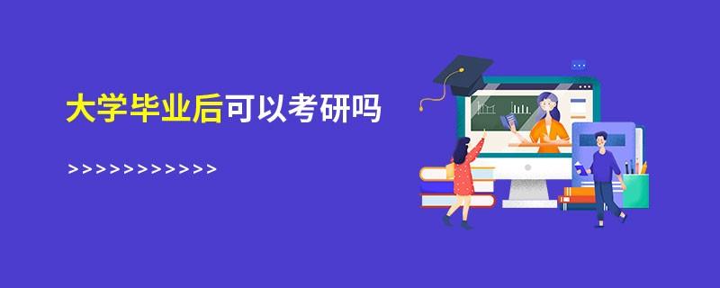 大学毕业后可以考研吗