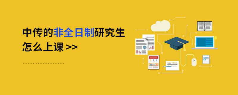 中国在职研究生在线_中传的非全日制研究生怎么上课_中国传媒大学在职研究生_中国 ...