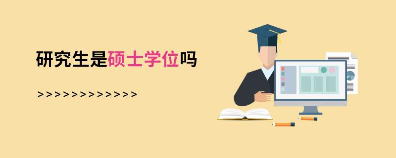 研究生是碩士學位嗎