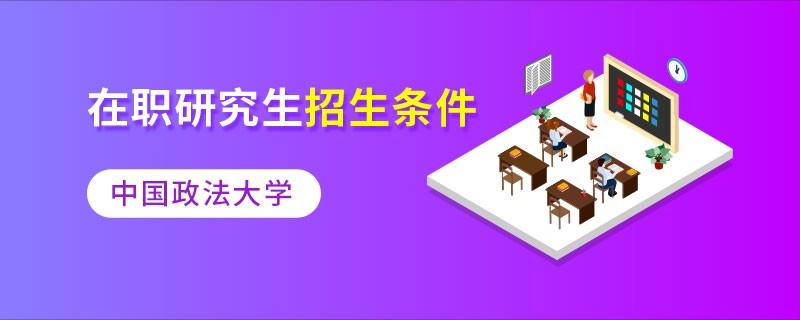 中国政法大学在职研究生招生条件
