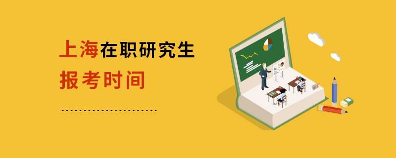 上海在职研究生报考时间