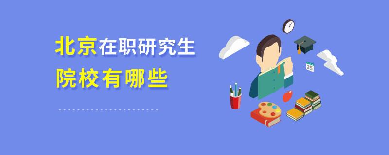 北京在职研究生院校有哪些