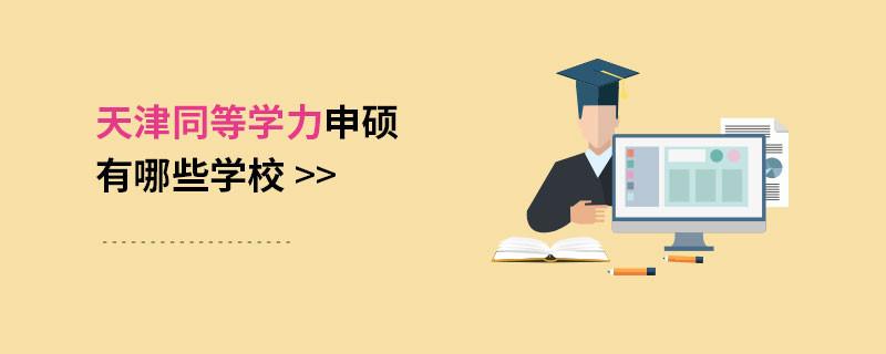 天津同等学力申硕有哪些学校