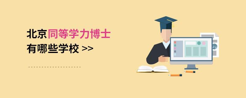北京同等学力博士有哪些学校
