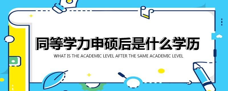 同等学力申硕后是什么学历